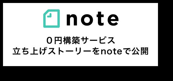 note 0円構築サービス立ち上げストーリーをnoteで公開